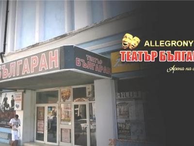 15 хитови театрални комедии във Варна!