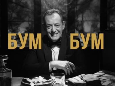 Михаил Билалов отново мафиот в първия си комедиен моноспектакъл